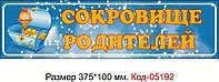 Номер на коляску Код-05192