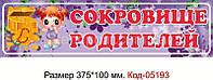 Номер на коляску Код-05193