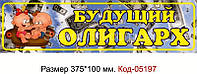 Номер на коляску Код-05197