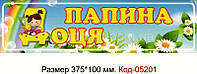 Номер на коляску Код-05201