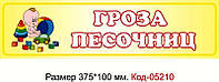 Номер на коляску Код-05210