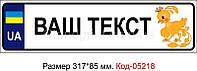 Номер на коляску Код-05218