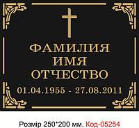 Табличка ритуальна Код-05254