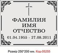 Табличка ритуальна Код-05255