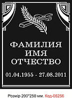 Табличка ритуальна Код-05256