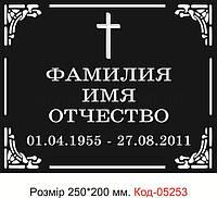 Табличка ритуальна Код-05253