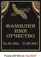 Табличка ритуальна Код-05257