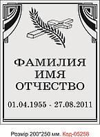 Табличка ритуальна Код-05258
