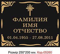 Табличка ритуальна Код-05260