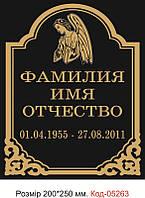 Табличка ритуальна Код-05263