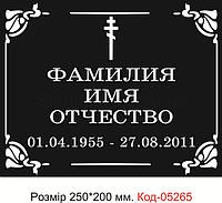 Табличка ритуальна Код-05265