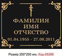 Табличка ритуальна Код-05266