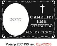 Табличка ритуальна Код-05268