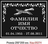 Табличка ритуальна Код-05274