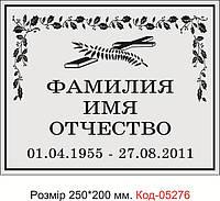 Табличка ритуальна Код-05276
