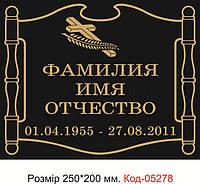 Табличка ритуальна Код-05278