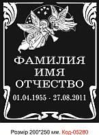 Табличка ритуальна Код-05280