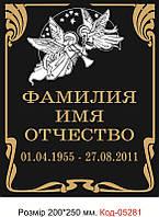 Табличка ритуальна Код-05281