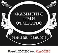 Табличка ритуальна Код-05286