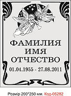 Табличка ритуальна Код-05282