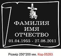 Табличка ритуальна Код-05283