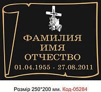 Табличка ритуальна Код-05284