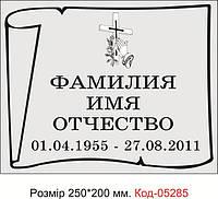 Табличка ритуальна Код-05285