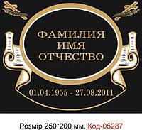 Табличка ритуальна Код-05287