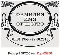 Табличка ритуальна Код-05288
