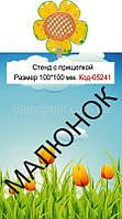 Стенд пластиковый Код-05241