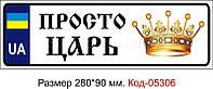 Номер на коляску Код-05306