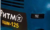 Эксцентрик Ритм ОШМ-125