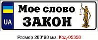 Номер на коляску Код-05358