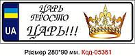 Номер на коляску Код-05361