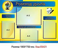 Стенд пластиковый Код-05421