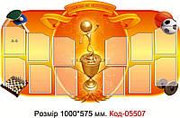 Стенд пластиковий Код-05507