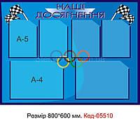 Стенд пластиковый Код-05510