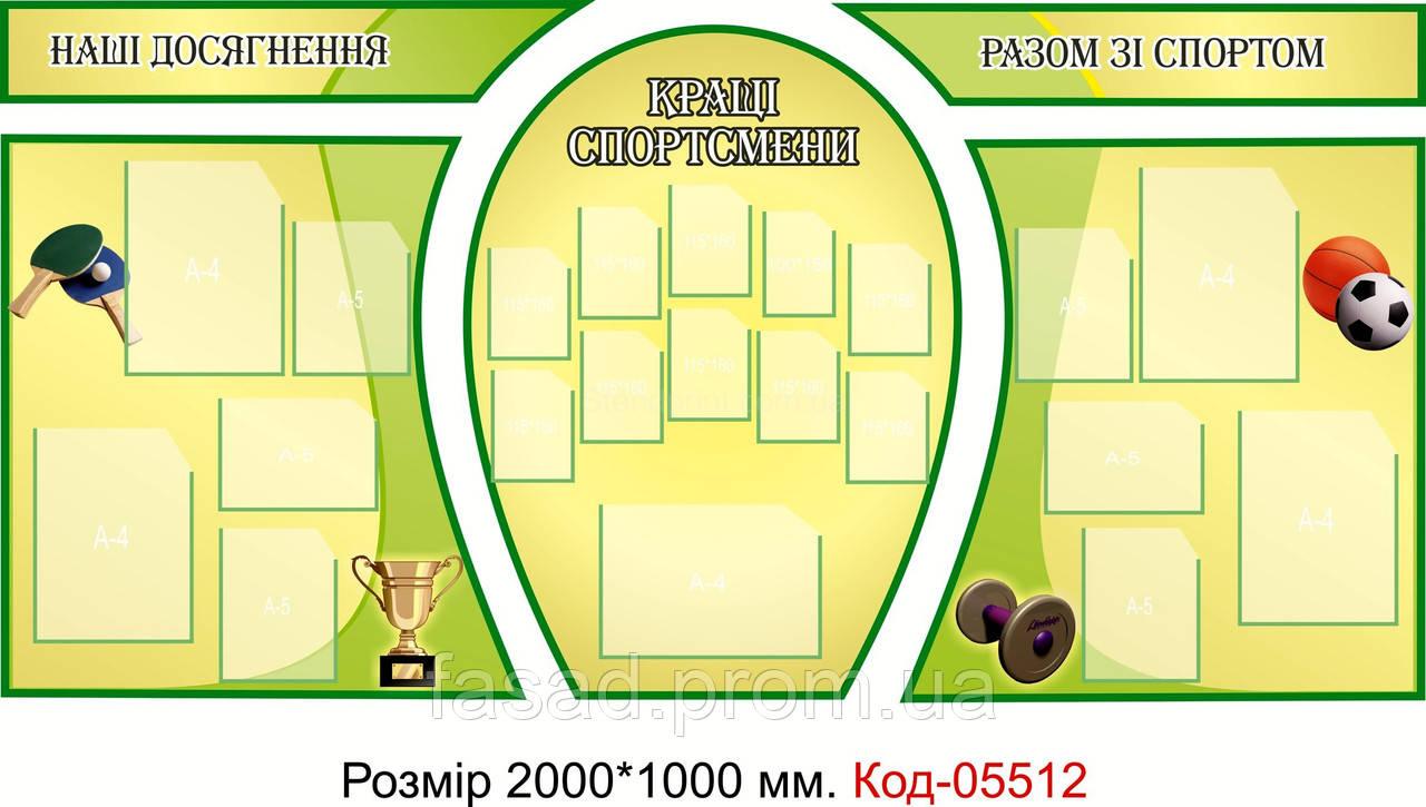 Стенд пластиковий Код-05512