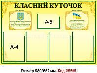 Школьный уголок Код-05595