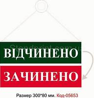 Табличка Код-05653