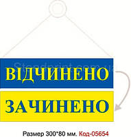 Табличка Код-05654