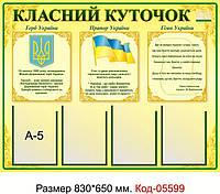 Школьный уголок Код-05599