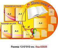 Стенд информационный Код-05609