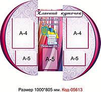 Стенд информационный Код-05613