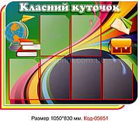 Стенд информационный Код-05651