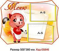 Пластиковый стенд Код-05846