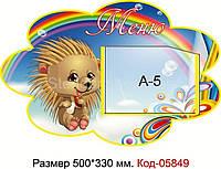 Пластиковый стенд Код-05849