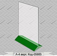 Подставка формата А-4 вертикальная (210*297) Код-05885