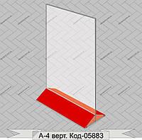Подставка формата А-4 вертикальная (210*297) Код-05883