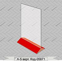Меню холдер А-5 (148*210) вертикальный Код-05871
